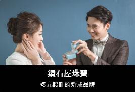 Weddings婚娘物語 優質婚戒廠商推薦專區