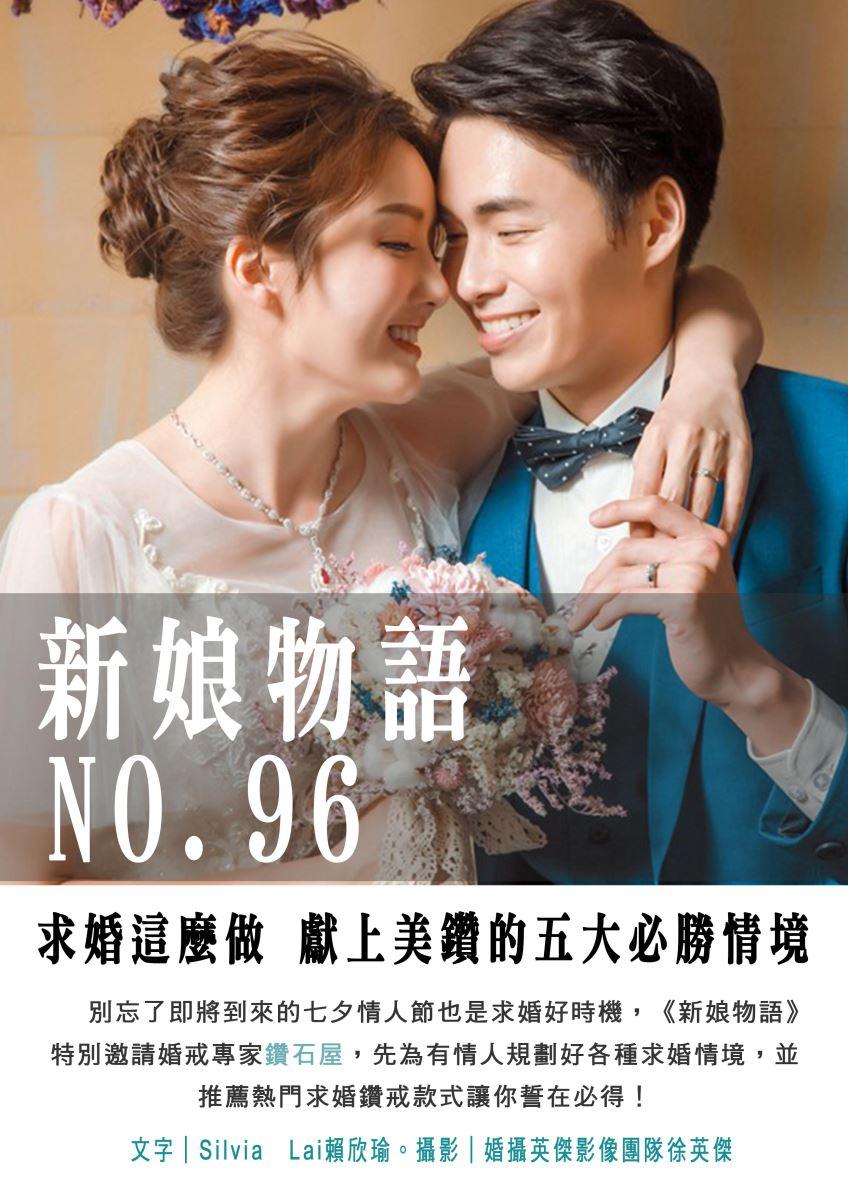 新娘物語 2018 NO.96