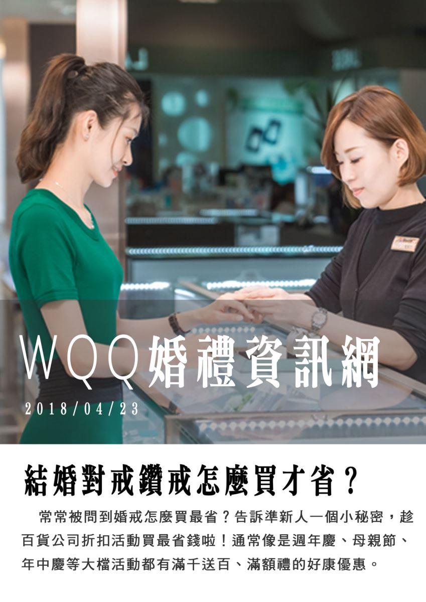 WQQ婚禮資訊網
